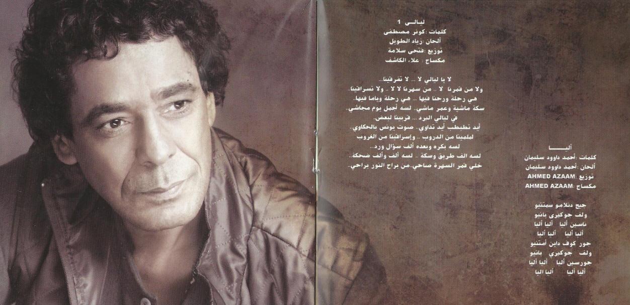 كفرات البوم محمد منير - يا اهل العرب والطرب 2012  10095410