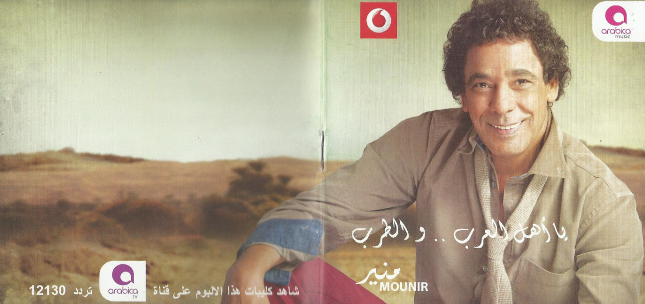 كفرات البوم محمد منير - يا اهل العرب والطرب 2012  26548110