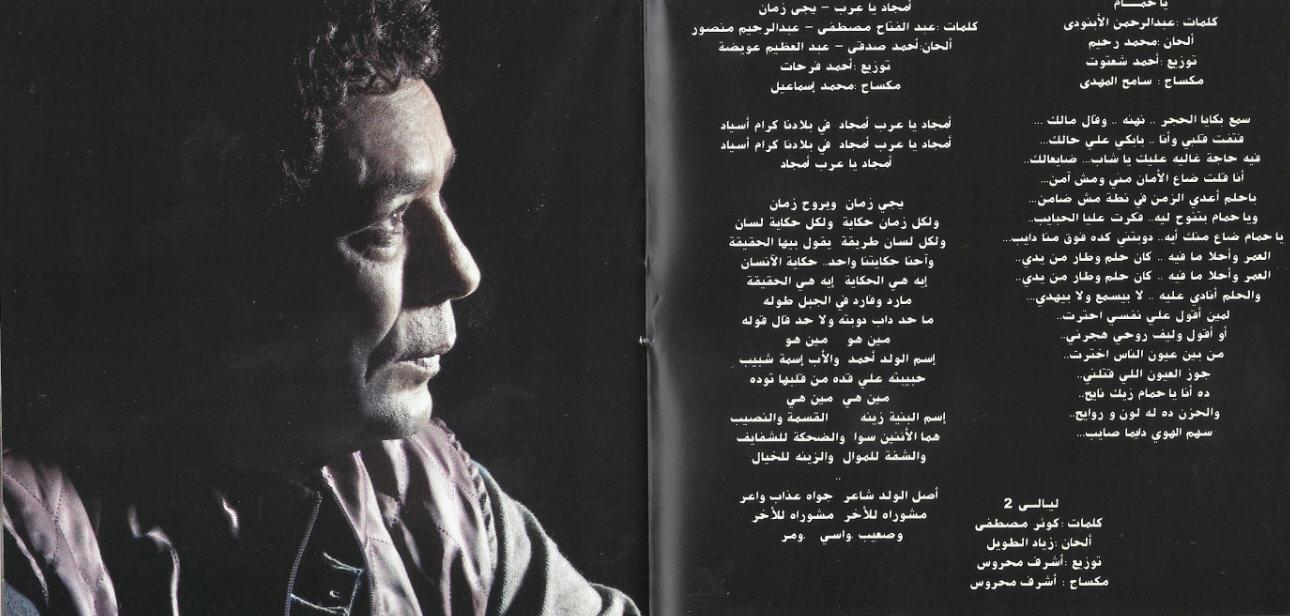كفرات البوم محمد منير - يا اهل العرب والطرب 2012  37217610