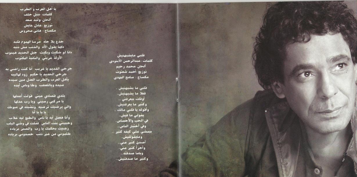 كفرات البوم محمد منير - يا اهل العرب والطرب 2012  37247010