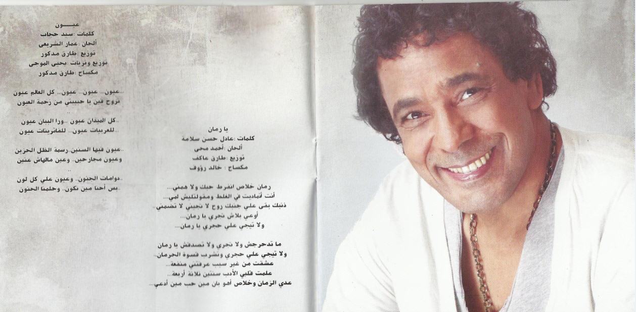 كفرات البوم محمد منير - يا اهل العرب والطرب 2012  41239410