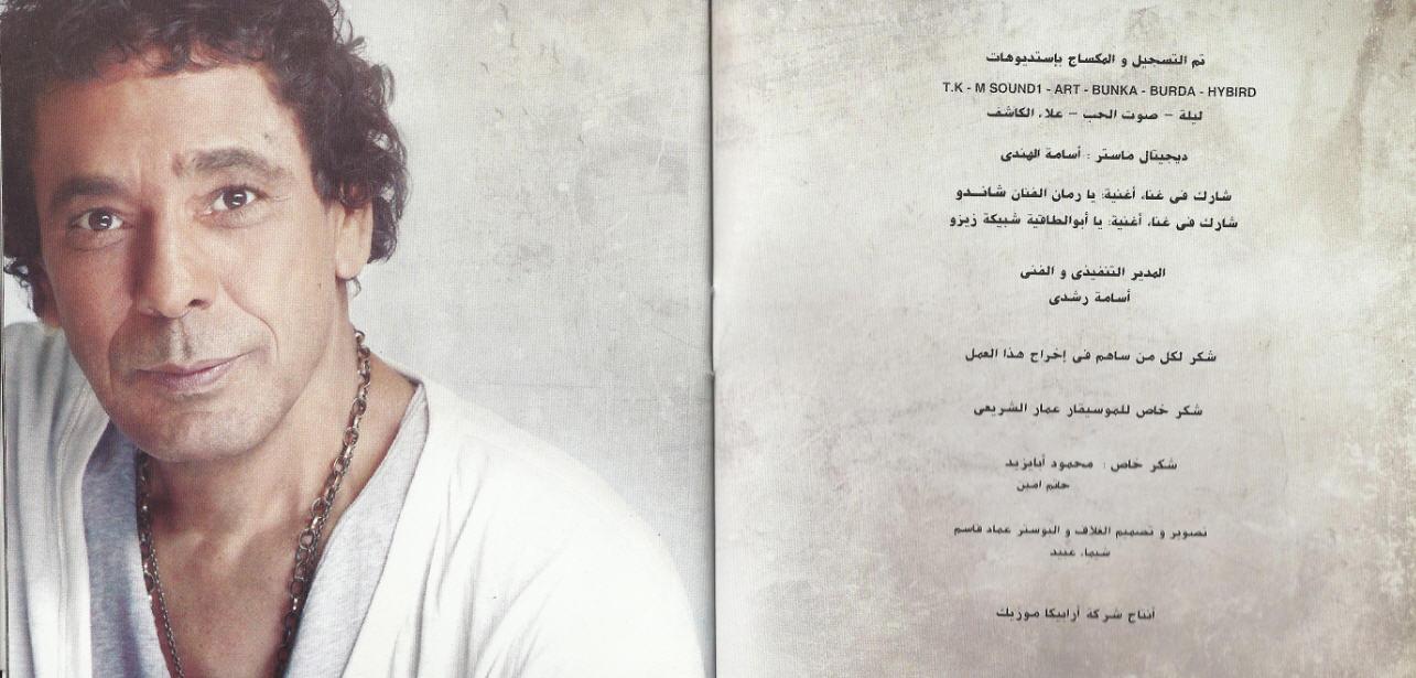 كفرات البوم محمد منير - يا اهل العرب والطرب 2012  42406110