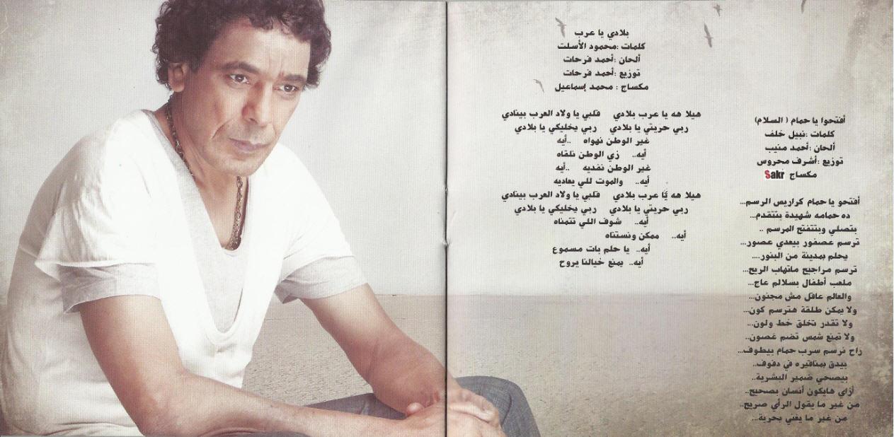 كفرات البوم محمد منير - يا اهل العرب والطرب 2012  90717110