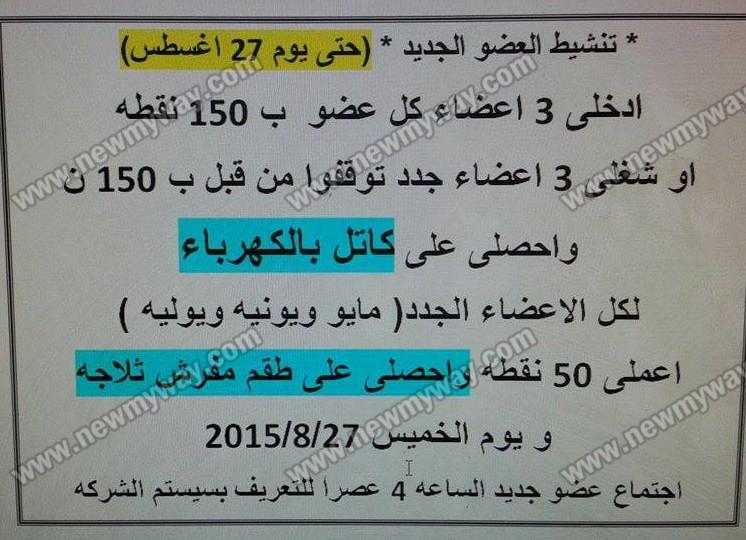 فرع وشحن طنطا يعمل يوم الجمعه 28 اغسطس 2015 .. التفاصيل من هنا :- 199010