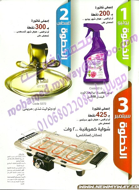حصريا ... برنامج يوليو - أغسطس _ سبتمبر 2015 من ماى واى مصر Scan0012