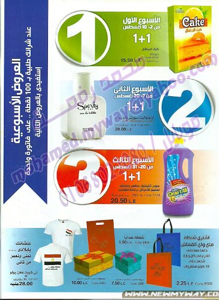 حصريا بالصور ... العروض الأسبوعية فى كتالوج ماى واى الجديد أغسطس 2015 مصر  Scan0134