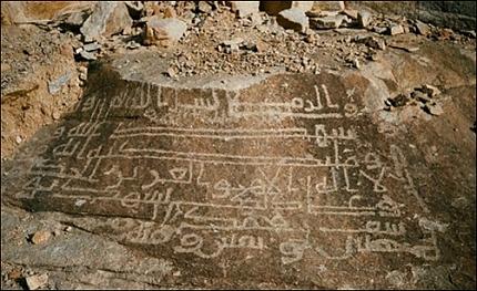 Débats sur la mise par écrit du Coran - Page 8 Imbert10