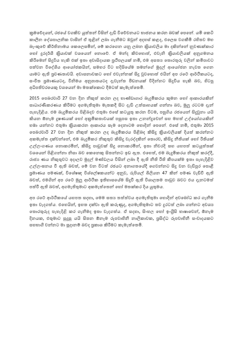 Sinhala Version - Statement issued by Ajith Nivard Cabraal on 23rd May 2015 11083911