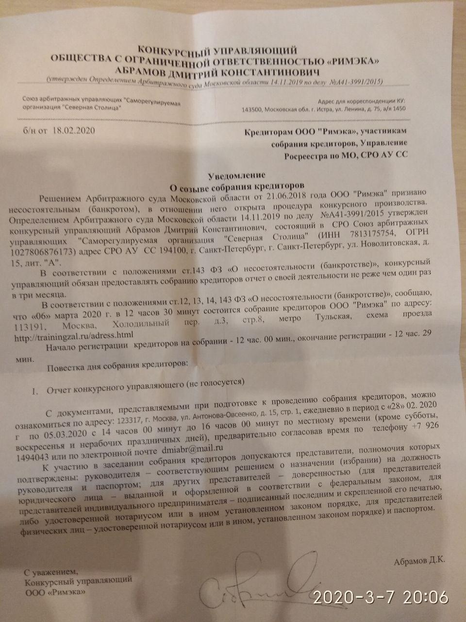ВАЖНО    Заседание Арбитражного суда  о нашем банкротстве - Страница 32 Photo_11
