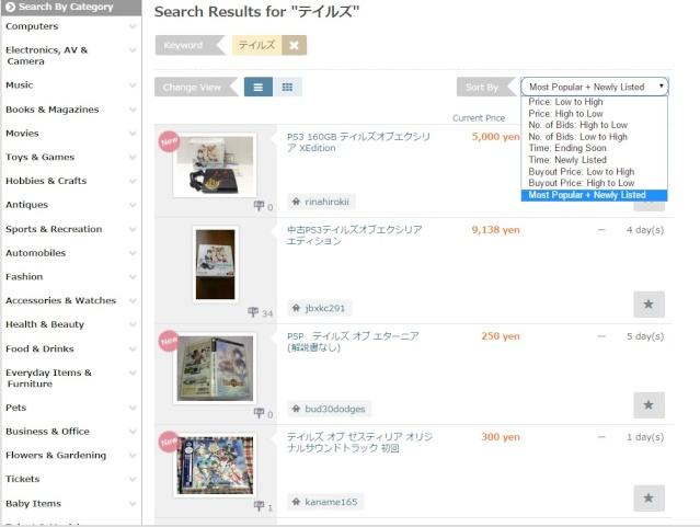 Connaissez vous Buyee.jp ? Buyee_11
