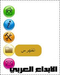 قوائم رأسية لموقعك - حصريا بالابداع العربي G10