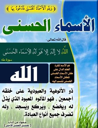 أسماء الله الحسنى 16s96010