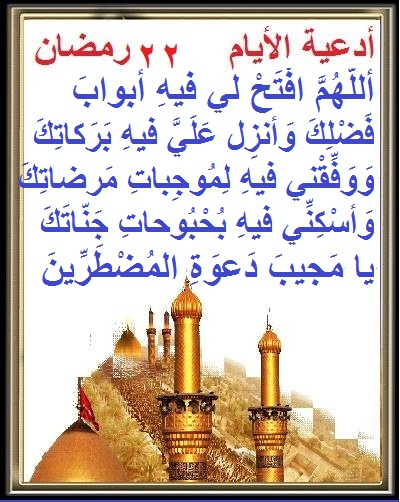 أدعية أيام شهر رمضان 2210