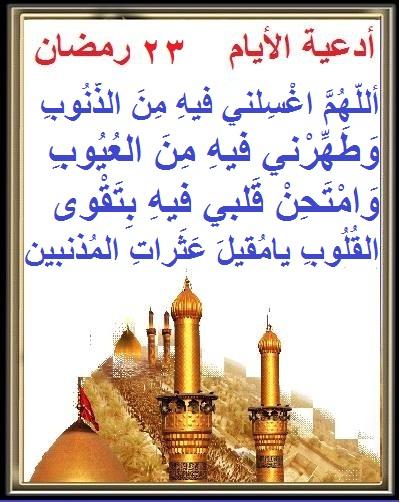 أدعية أيام شهر رمضان 2310