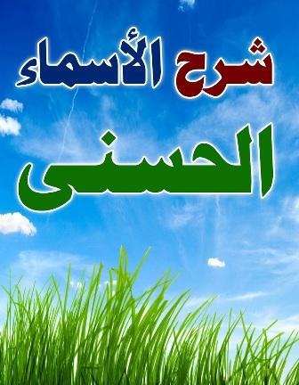 أسماء الله الحسنى 23vg7m10