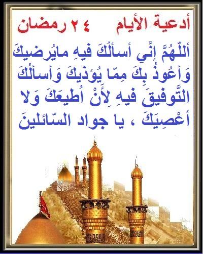 أدعية أيام شهر رمضان 2410