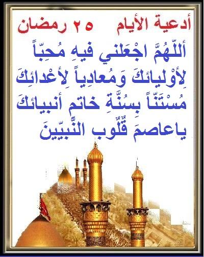 أدعية أيام شهر رمضان 2510
