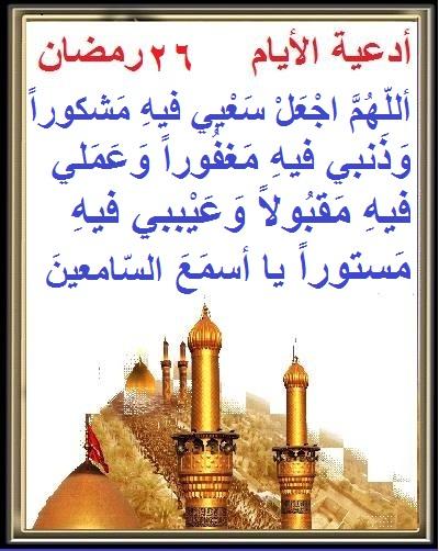 أدعية أيام شهر رمضان 2610