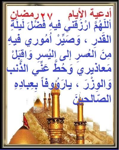 أدعية أيام شهر رمضان 2710