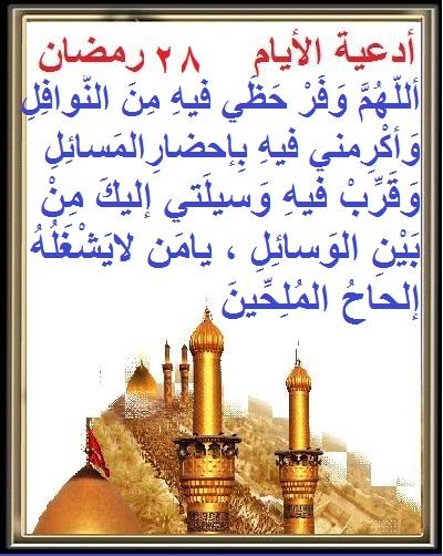 أدعية أيام شهر رمضان 2810