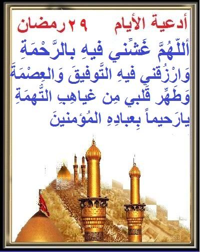 أدعية أيام شهر رمضان 2910