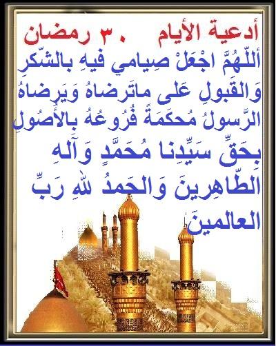 أدعية أيام شهر رمضان 3010