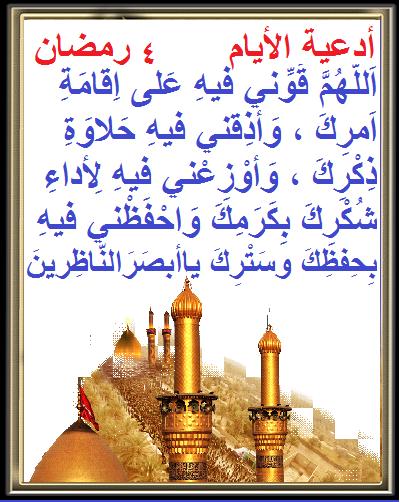 أدعية أيام شهر رمضان 410