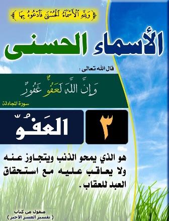 أسماء الله الحسنى Alasma13