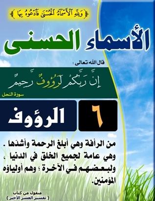 أسماء الله الحسنى Alasma22
