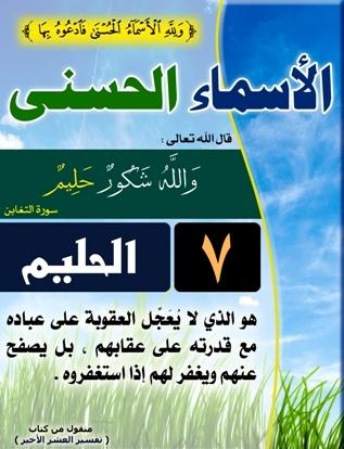 أسماء الله الحسنى Alasma23