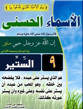 أسماء الله الحسنى Alasma24