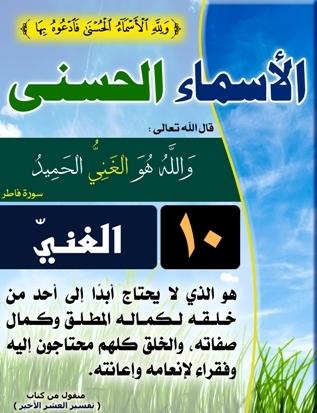 أسماء الله الحسنى Alasma25