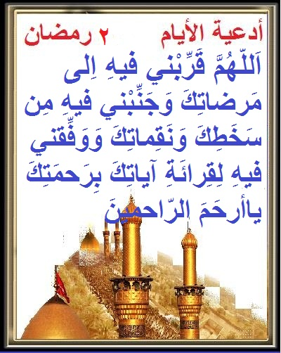 أدعية أيام شهر رمضان E1099010