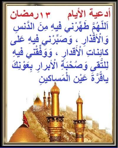 أدعية أيام شهر رمضان Ee109910