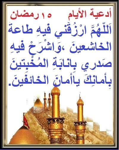 أدعية أيام شهر رمضان Ee109912