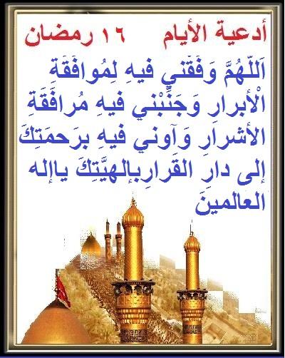أدعية أيام شهر رمضان Ee109913