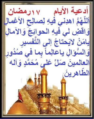 أدعية أيام شهر رمضان Ee109914