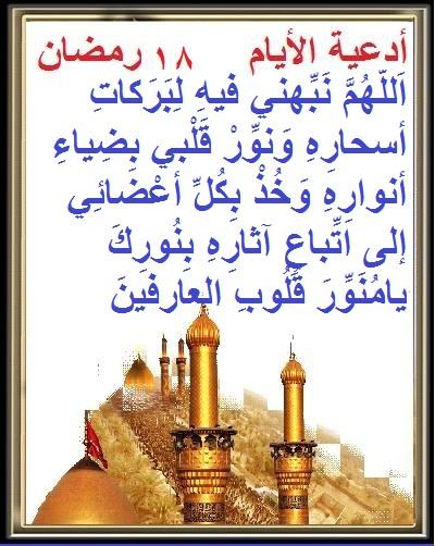 أدعية أيام شهر رمضان Ee109915