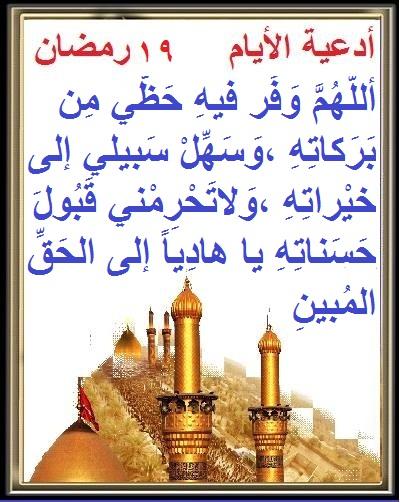 أدعية أيام شهر رمضان Ee109916