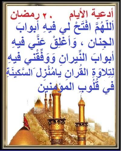 أدعية أيام شهر رمضان Ee109917