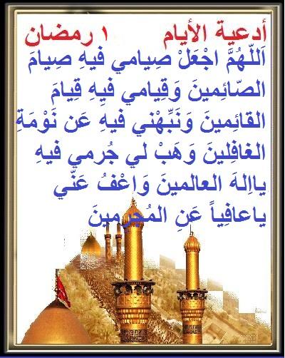 أدعية أيام شهر رمضان Ee109918