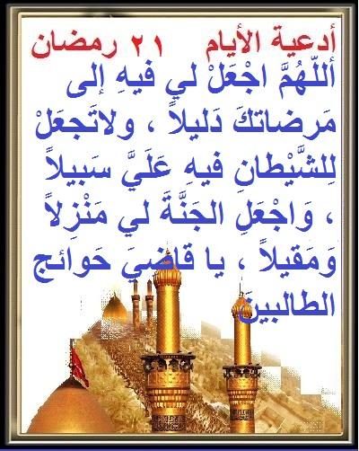 أدعية أيام شهر رمضان Eee10910