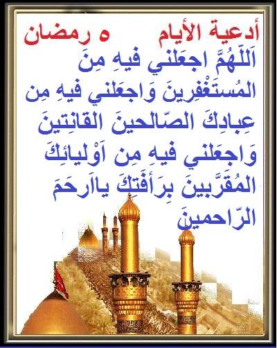 أدعية أيام شهر رمضان Eee10912