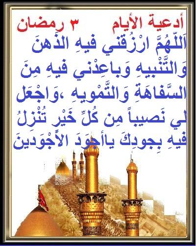 أدعية أيام شهر رمضان Eeee1010