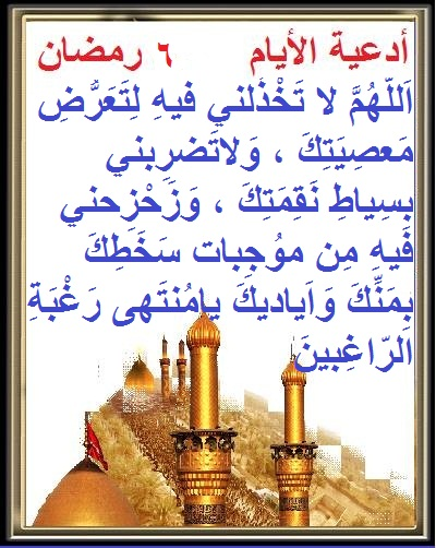 أدعية أيام شهر رمضان Eeee1011