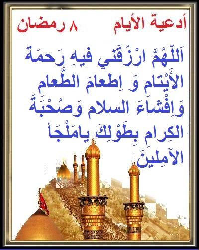 أدعية أيام شهر رمضان Eeee1012