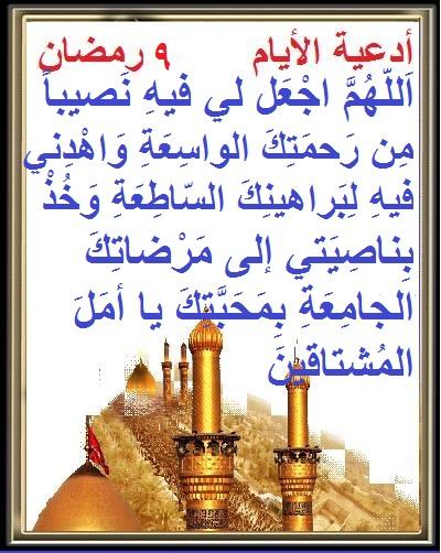 أدعية أيام شهر رمضان Eeee1013
