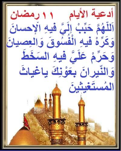 أدعية أيام شهر رمضان Eeee1014