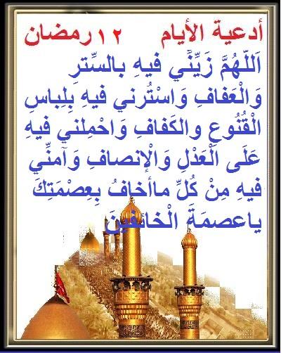 أدعية أيام شهر رمضان Eeeee111