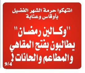 Liberté de culte et conscience: Rassemblement à Aokas Samedi 27 juin 2015  1011